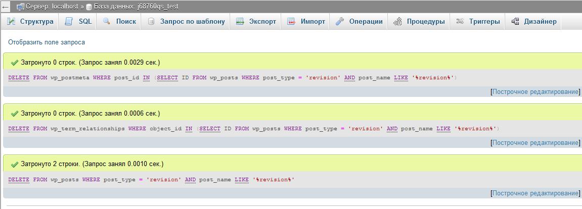Результаты запроса в phpMyAdmin