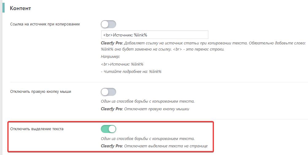Настройка плагина Clearfy Pro