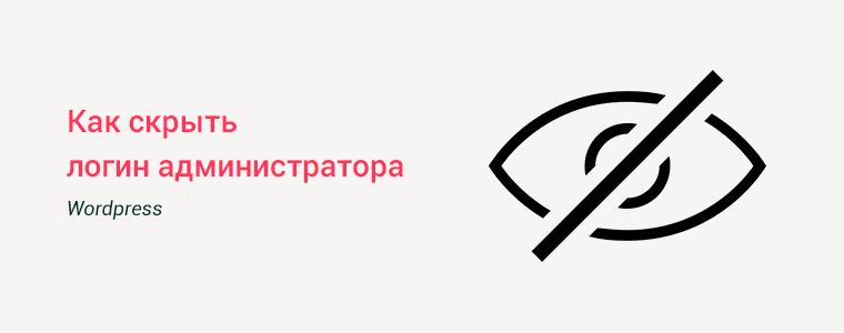 Как запретить узнать логин WordPress