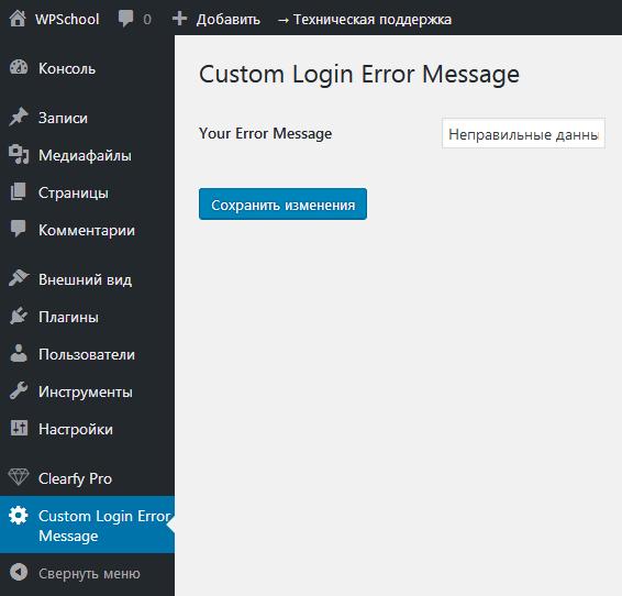 Страница настроек плагина Custom Login Error Message