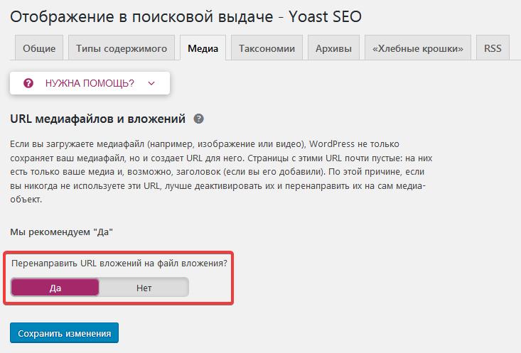 Удаление страниц вложений в плагине Yoast SEO