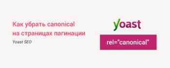 Как убрать yoast seo canonical на страницах пагинации
