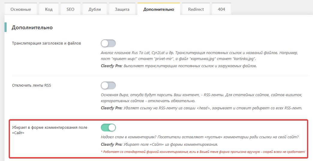 Страница настроек плагина Clearfy Pro