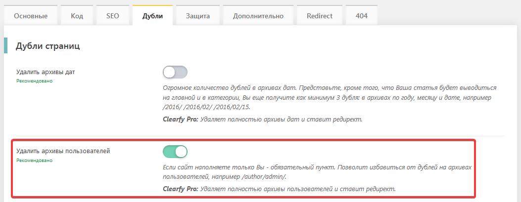 Удаление архивов пользователей в плагине Clearfy Pro