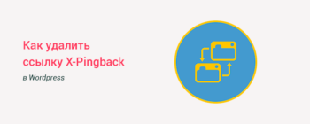 Удаляем Pingback WordPress