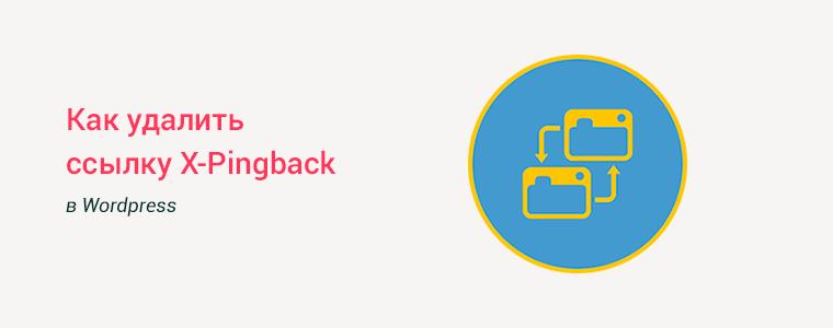 Удаляем Pingback WordPress