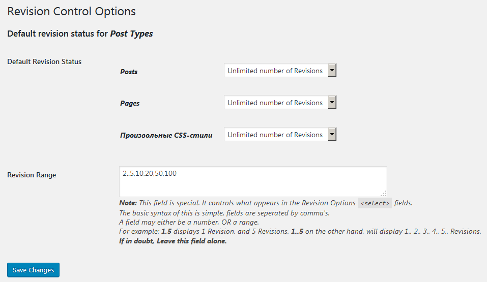 Страница настроек плагина Revision Control