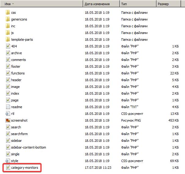 Список файлов в каталоге темы