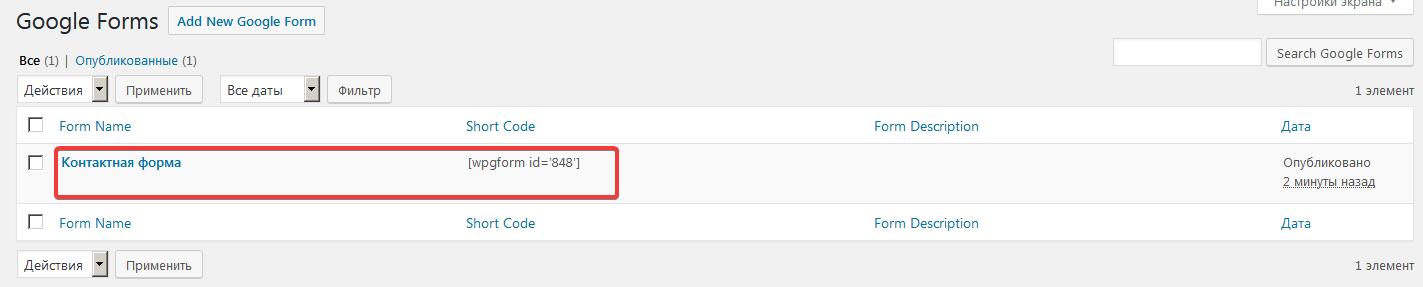 Настройки плагина Google Forms