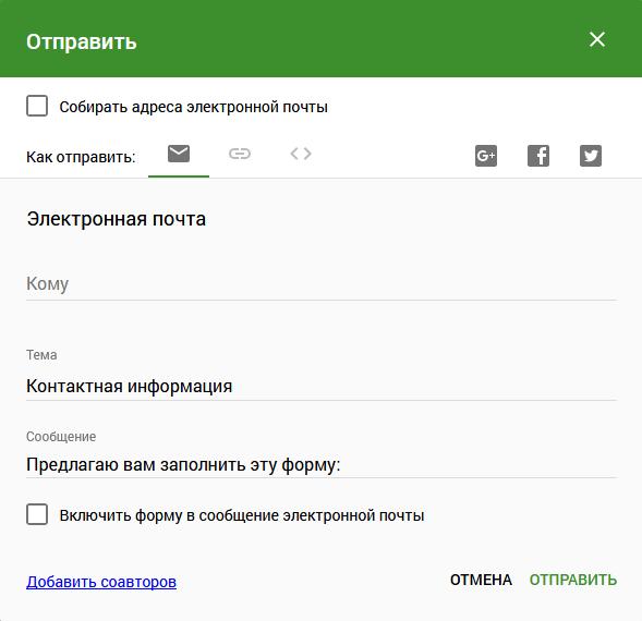 Создание формы в Google Forms
