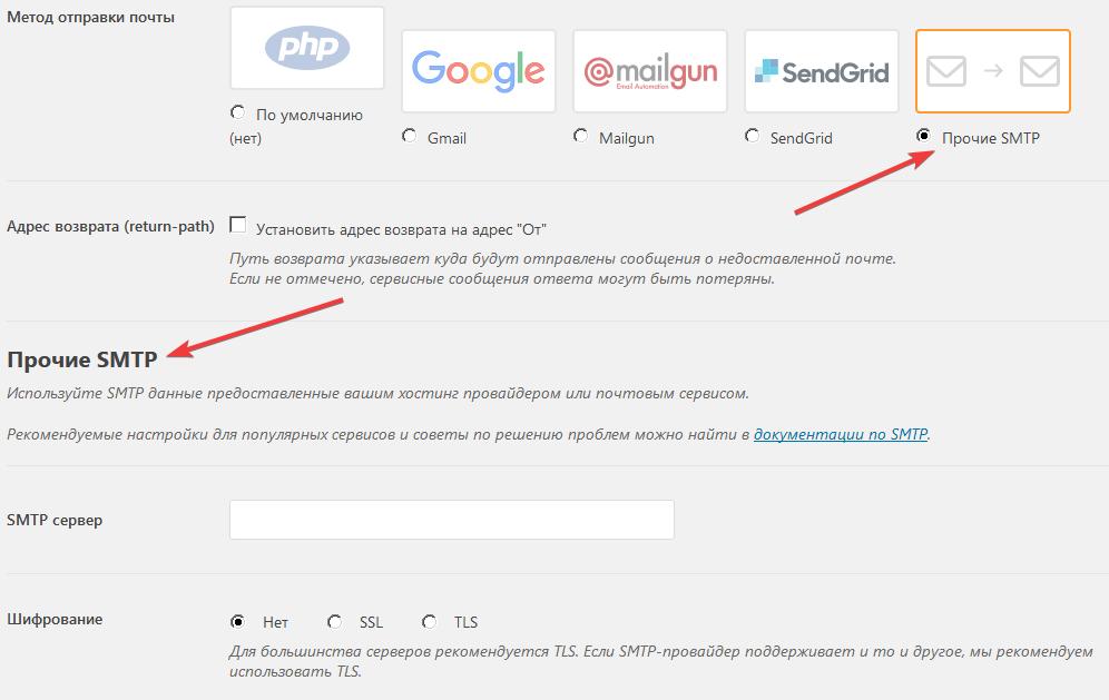 Страница настроек плагина WP Mail SMTP
