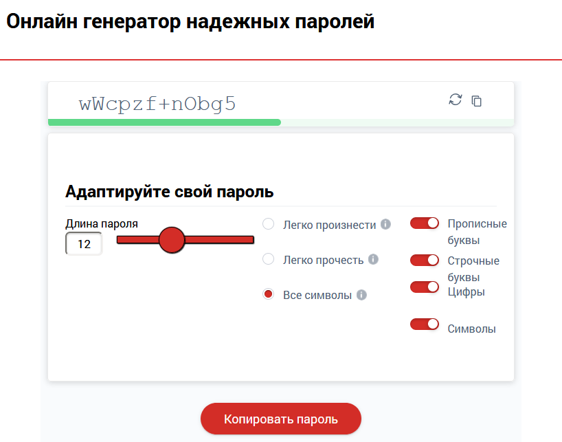 Онлайн-сервис https://1informer.com/generator-passwords-online/