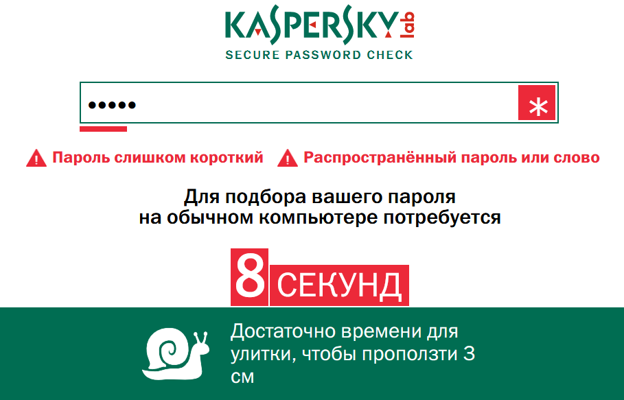 Онлайн-сервис https://password.kaspersky.com/ru/