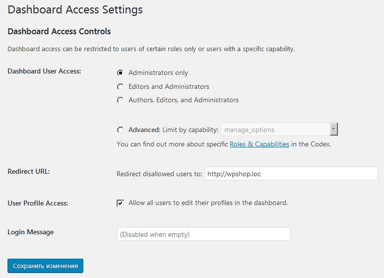 Страница настроек плагина Remove Dashboard Access