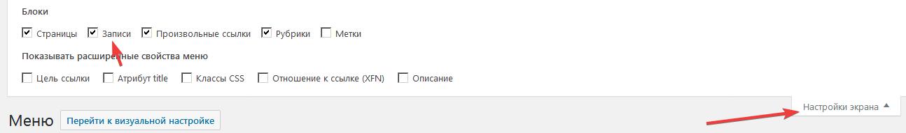 Настройки экрана