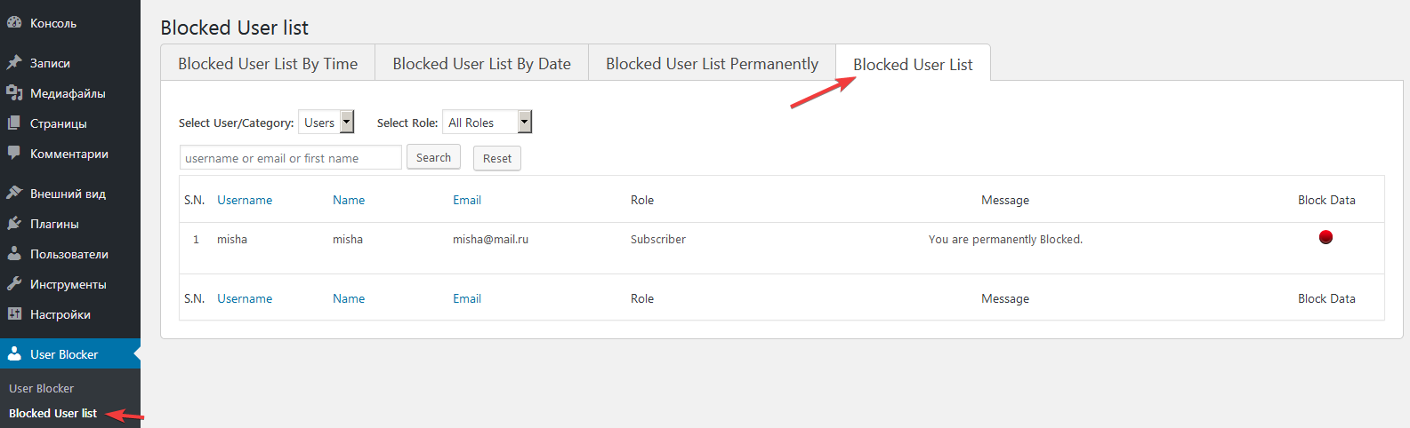 Страница настроек плагина User Blocker