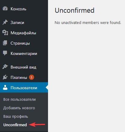 Список неподтвержденных в системе пользователей