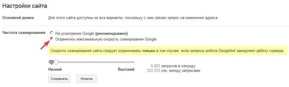 Настройка скорости обхода роботом Google