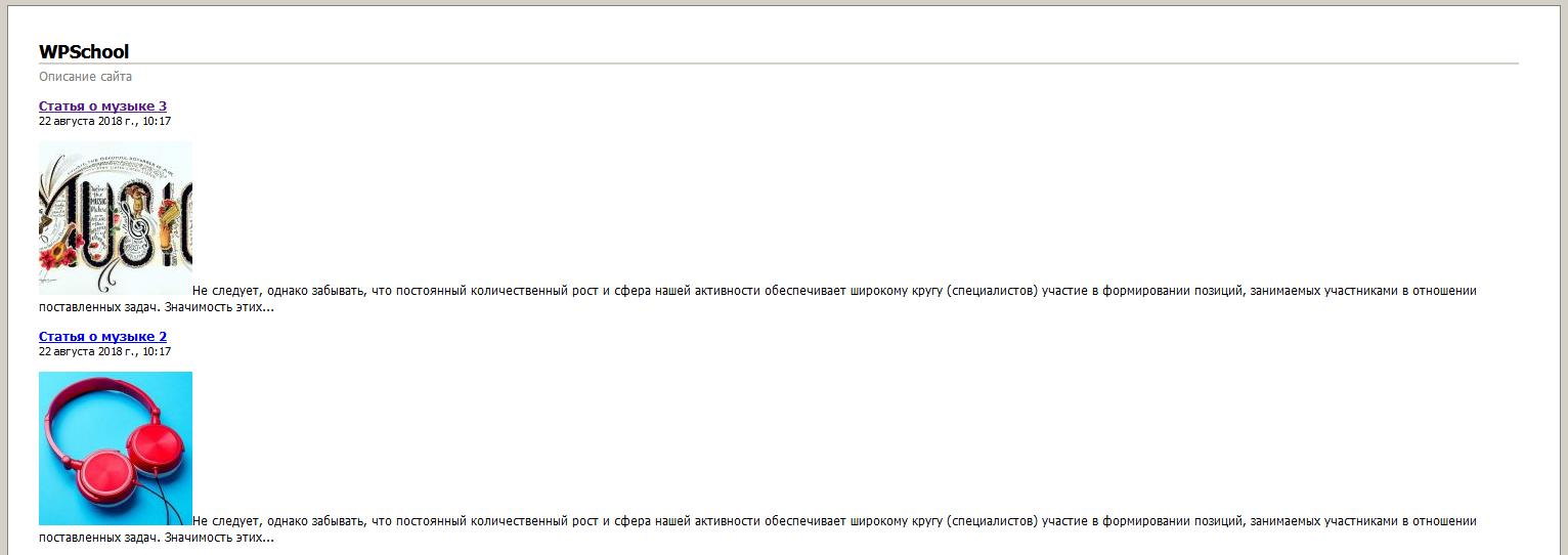 RSS-лента WordPress-сайта