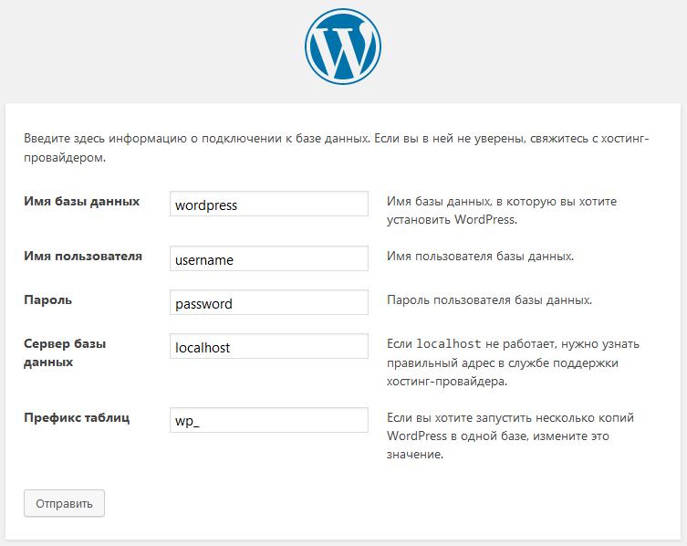 Установка копии WordPress