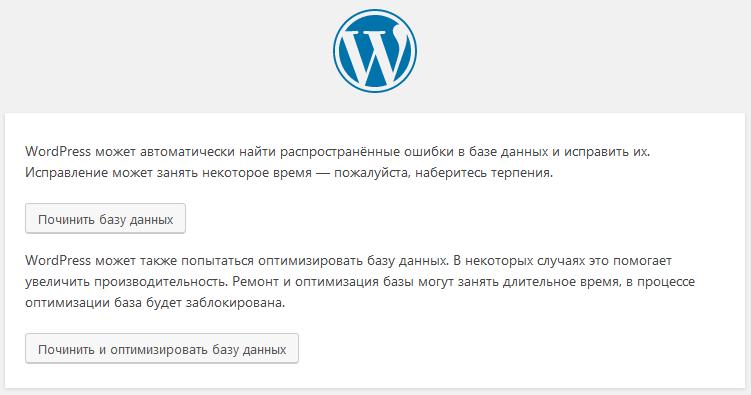 Восстановление базы данных WordPress