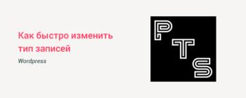 Блок Опубликовать на странице редактирования Записи