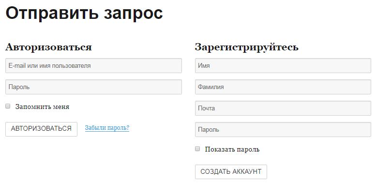Создание тикета на сайте