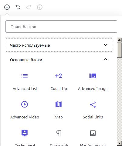 Блоки для Gutenberg, добавленные плагином Advanced Gutenberg