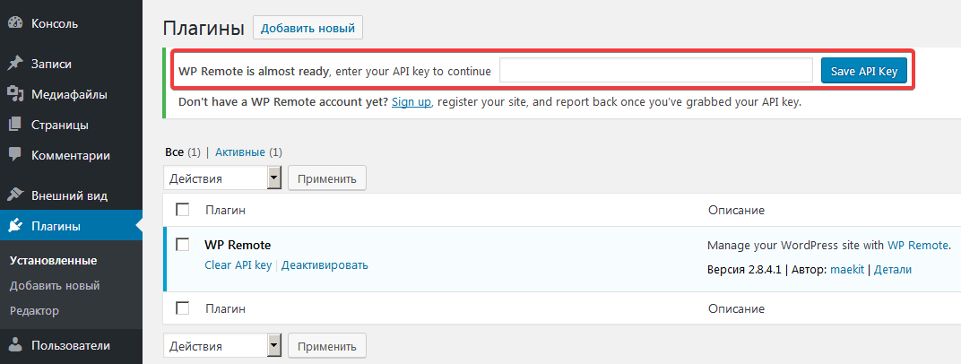 Установка плагина The WP Remote WordPress Plugin