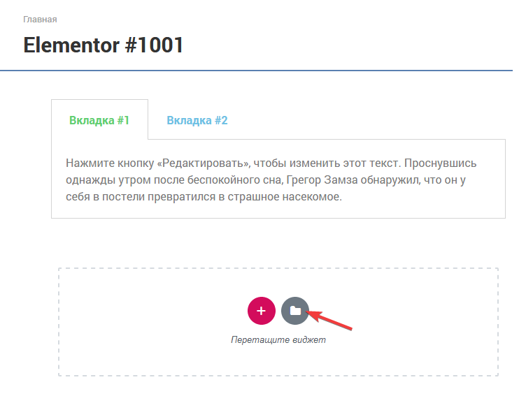 Настройка макета страницы с помощью Elementor