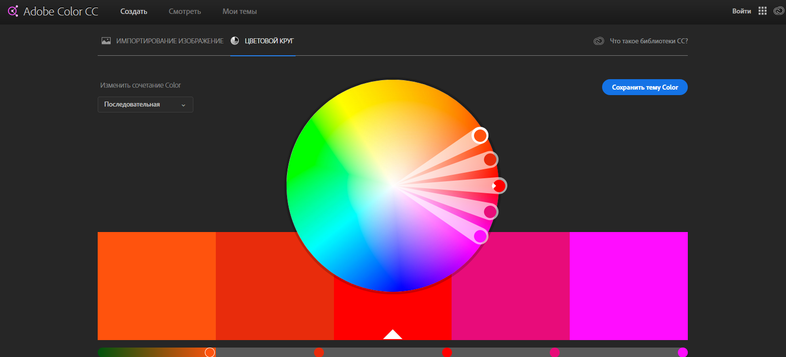 Выбор цветовой схемы на сайте https://color.adobe.com/ru/create/color-wheel/