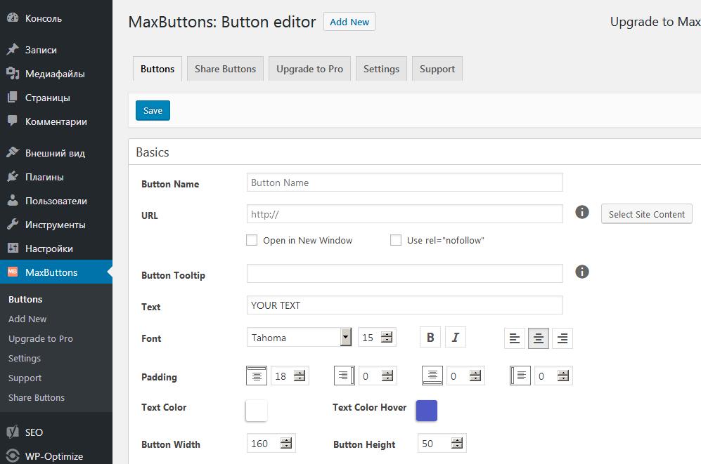 Создание новой кнопки в плагине MaxButtons