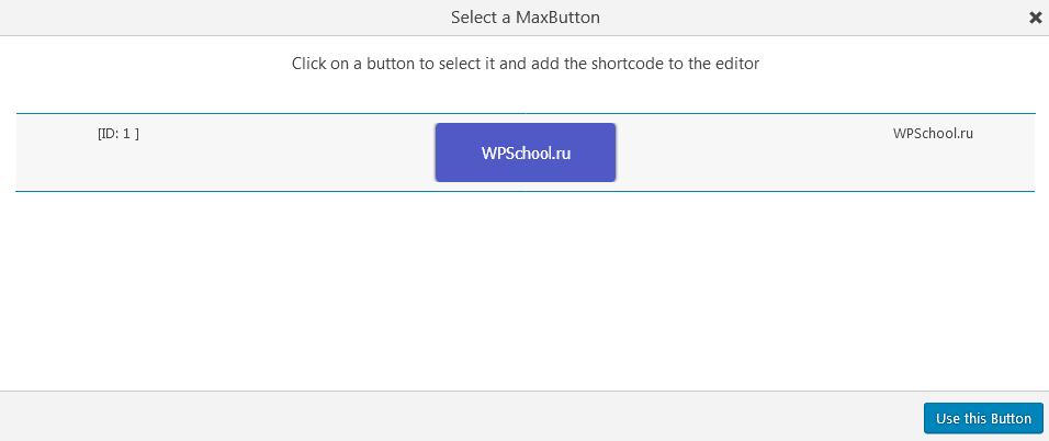 Вставка кнопки в запись