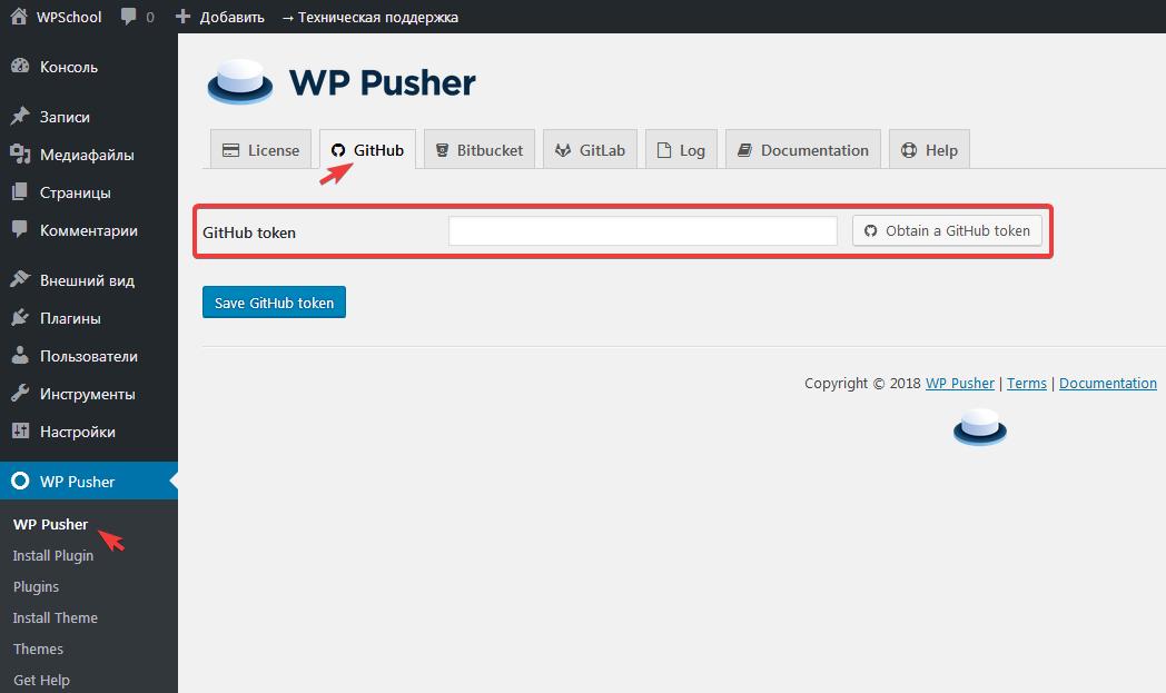Страница настройки плагина WP Pusher