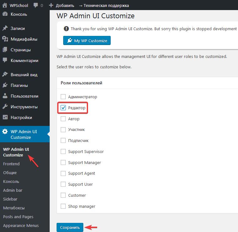 Страница настройки плагина WP Admin UI Customize