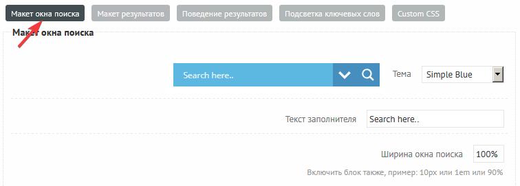 Страница настройки плагина Ajax Search Lite