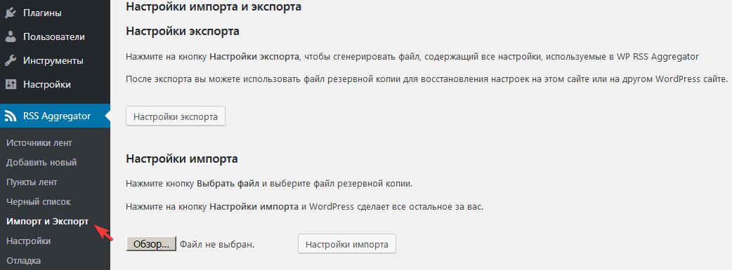 Импорт/экспорт настроек в плагине WP RSS Aggregator