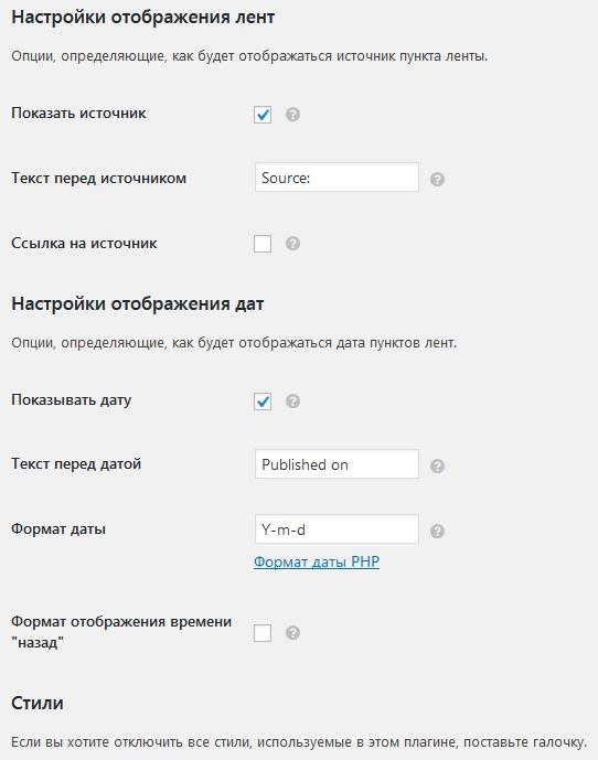 Настройка отображения лент в плагине WP RSS Aggregator