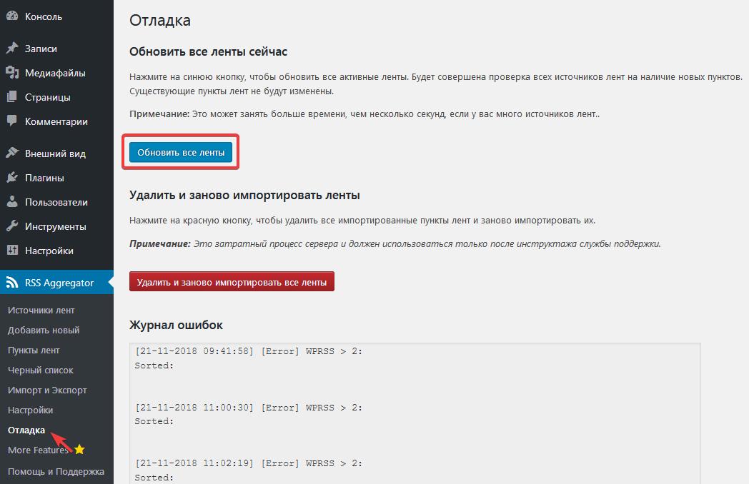 Отладка в плагине WP RSS Aggregator