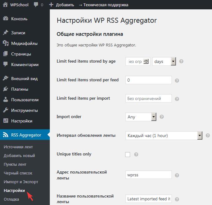 Страница настройки плагина WP RSS Aggregator