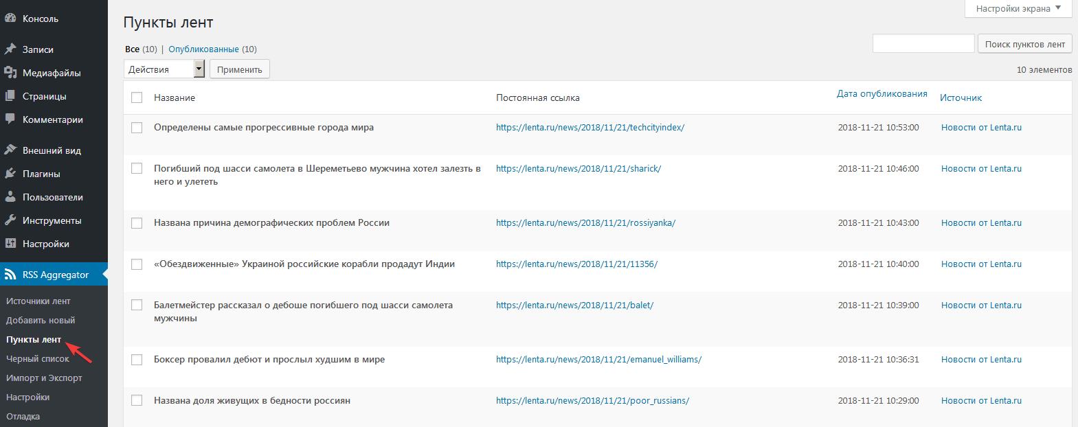 Импортированные новости RSS-канала в плагине WP RSS Aggregator