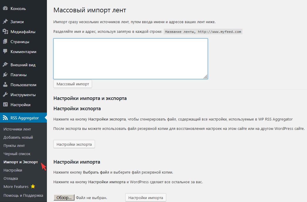 Импорт RSS-каналов в плагине WP RSS Aggregator