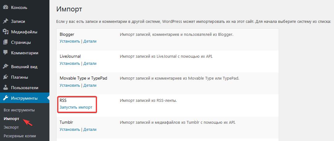 Импорт RSS в WordPress