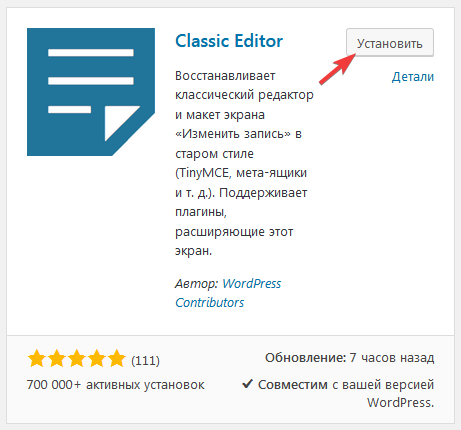 Блок плагина Classic Editor