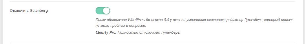 Отключение Gutenberg в плагине Clearfy Pro