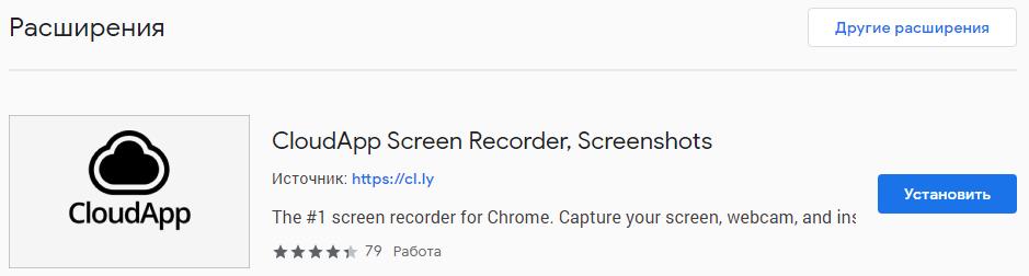Расширение CloudApp в Google Chrome