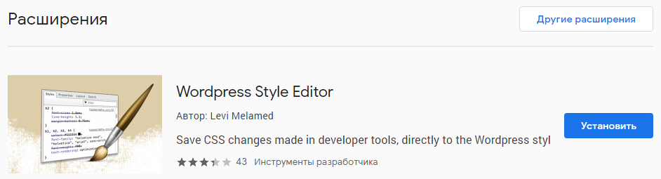 Расширение WordPress Style Editor в Google Chrome