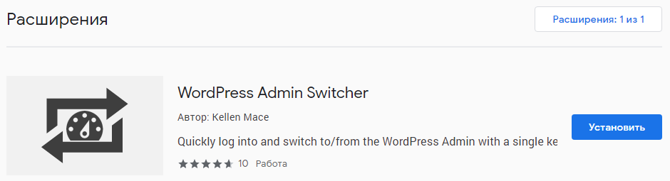 Расширение WordPress Admin Switcher в Google Chrome
