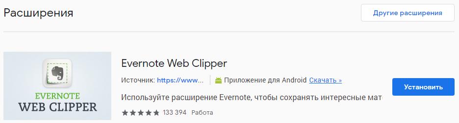 Расширение Evernote Web Clipper в Google Chrome