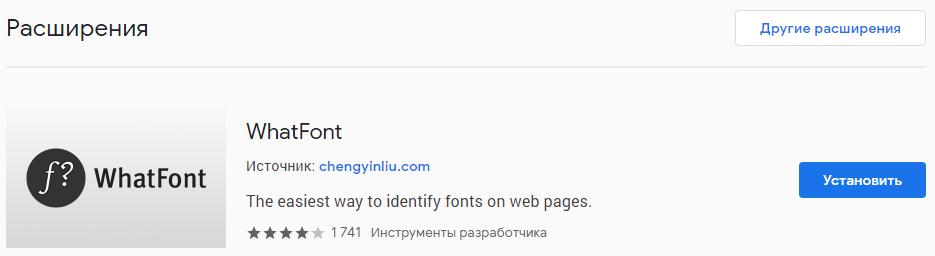 Расширение WhatFont в Google Chrome